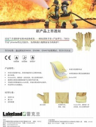 7993eu fireglove cn thumbnail