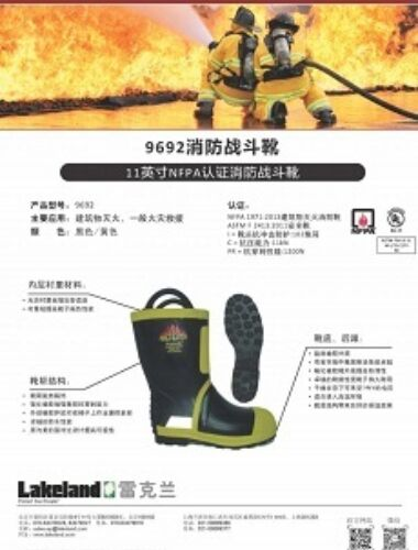 9692fireboot cn thumbnail