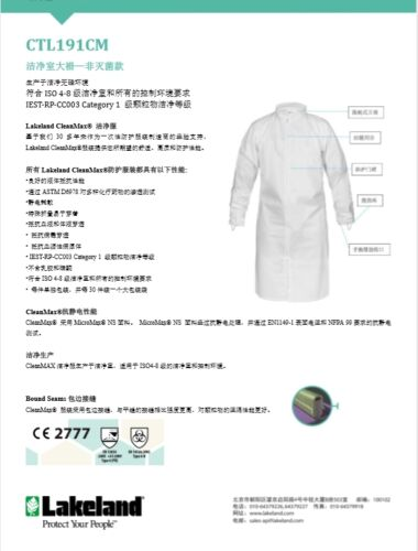 Cleanmax ctl191cm data sheet CN