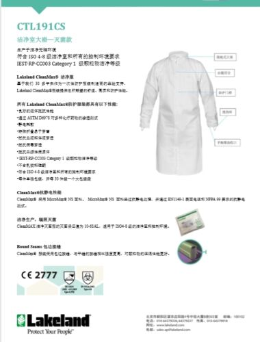 Cleanmax ctl191cs data sheet CN