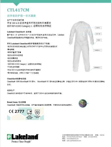 Cleanmax ctl417cm data sheet CN