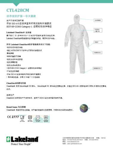 Cleanmax ctl428cm data sheet CN