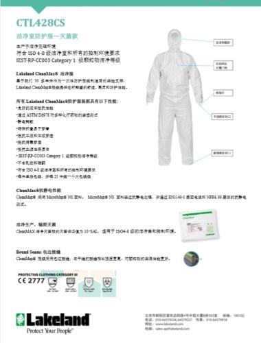 Cleanmax ctl428cs data sheet CN
