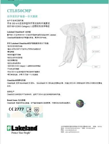 Cleanmax ctl850cmp data sheet CN