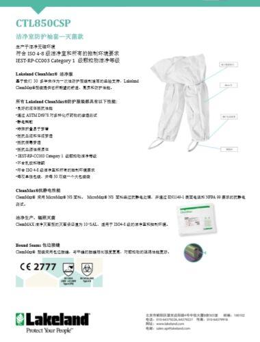 Cleanmax ctl850csp data sheet CN