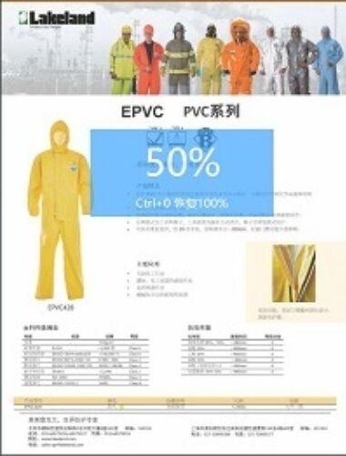 EPVC Data Sheet