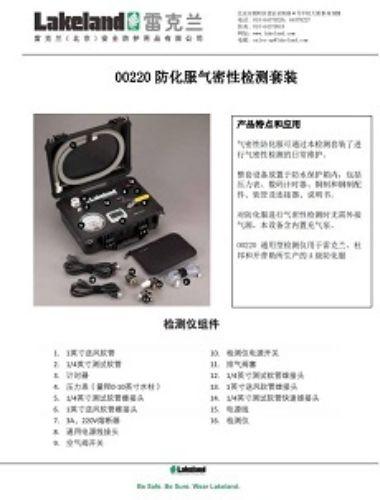 Pressure Test Kit Cn Thumbnail